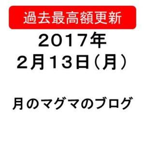 日付2017年2月13日資産額更新