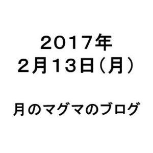 日付2017年2月13日