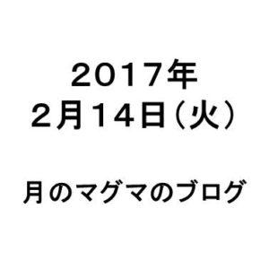 日付2017年2月14日