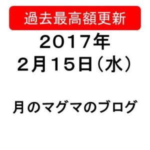 日付2017年2月15日資産額更新