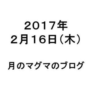 日付2017年2月16日