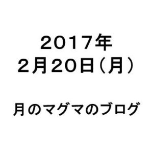 日付2017年2月20日