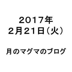 日付2017年2月21日