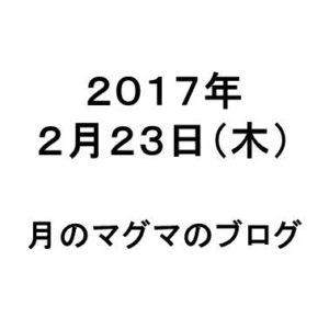 日付2017年2月23日