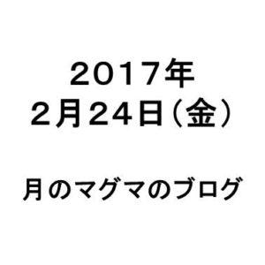 日付2017年2月24日