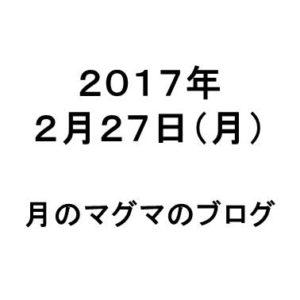 日付2017年2月27日