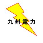 九州電力が転換社債発行【株主無視】希薄化懸念で株価暴落