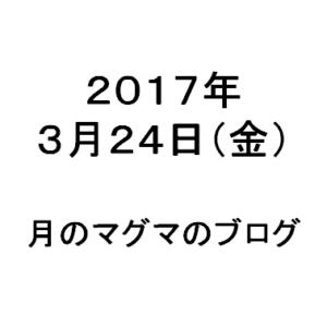 日付2017年3月24日
