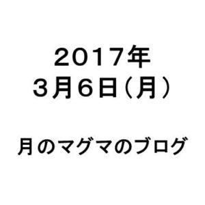日付2017年3月6日