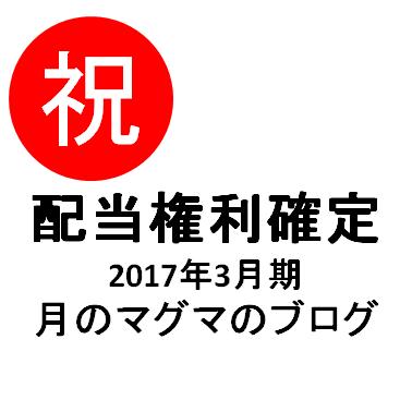 2017年3月末配当権利確定