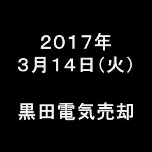 20170314黒田電気売却