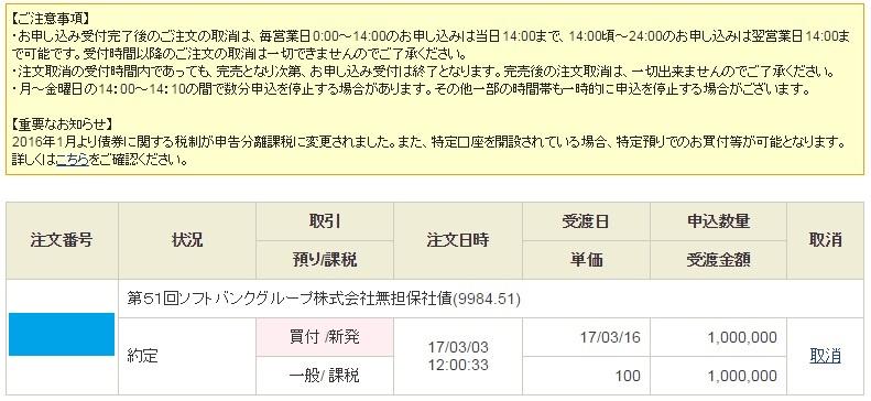softbankbond-trade