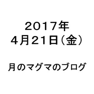 日付20170421