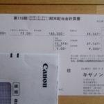 高配当株の横綱キヤノンから念願の年度末配当金が届く
