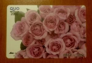 QUOカード201704