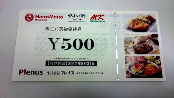 プレナス株主優待券20170530