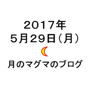 日付20170529