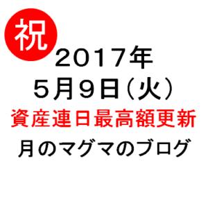 20170509日付