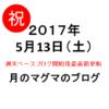 株式投資の王道ブログ開始後13週終了、5/12時点運用報告