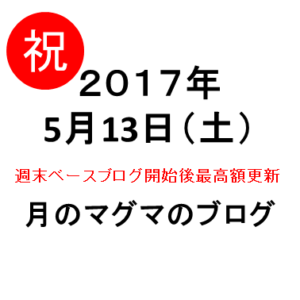 20170513資産額更新時日付