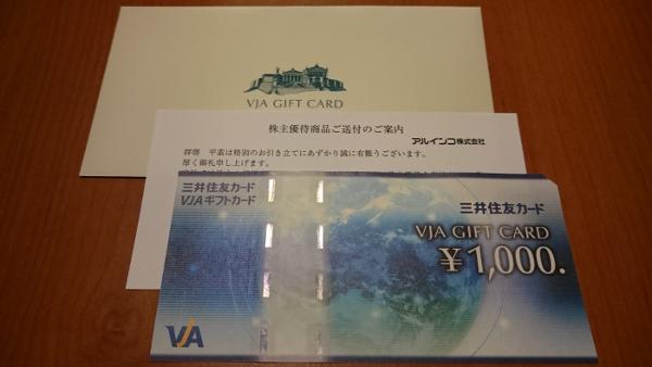 アルインコ株主優待VJAギフトカード20170620