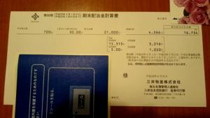 三井物産配当金計算書20170623
