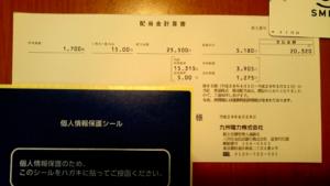 九州電力配当金計算書20170630