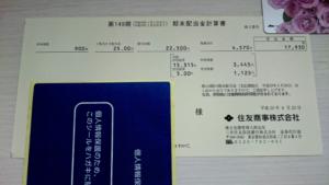 住友商事配当金計算書20170626
