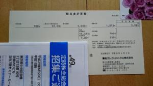 兼松エレクトロニクス配当支払通知20170604