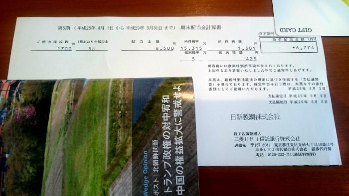 日新製鋼配当計算書20170608