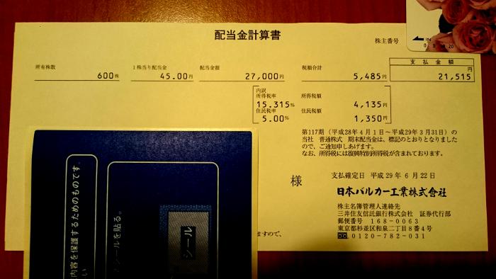 日本バルカー工業配当金計算書20170623