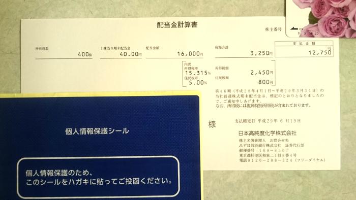 日本高純度化学配当金計算書20170620