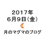お金持ちへの道6/9運用報告、株式投資の王道ブログ17週終了