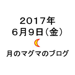 月のマグマのブログ日付20170609