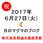 6/27株式投資の王道ブログ過去最高額を更新
