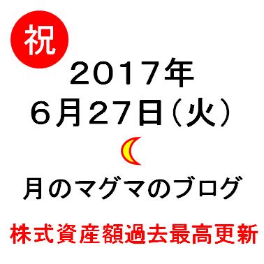 月のマグマブログ日付20170627