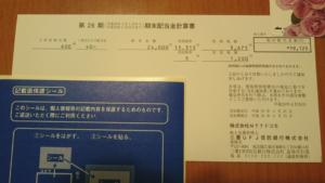 NTTドコモ配当金計算書20170623