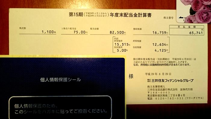 三井住友フィナンシャルグループ配当金計算書20170703