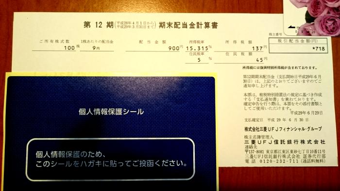 三菱UFJフィナンシャル・グループ配当金計算書20170703
