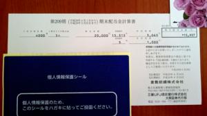 倉敷紡績配当金計算書20170703
