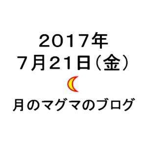 日付2017年7月21日