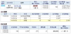 NTTドコモ購入20170725
