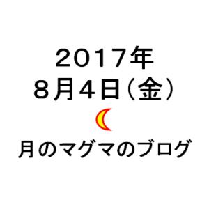 月のマグマのブログ2017年8月4日