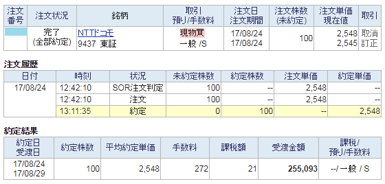 NTTドコモ購入画面イメージ20170824
