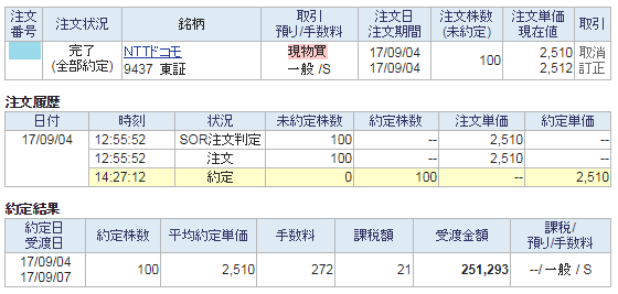 NTTドコモ購入画面イメージ20170904