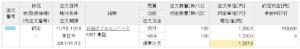 日経ダブルインバースETF売却画面イメージ20171113
