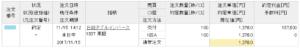 日経ダブルインバースETF売却画面イメージ20171115