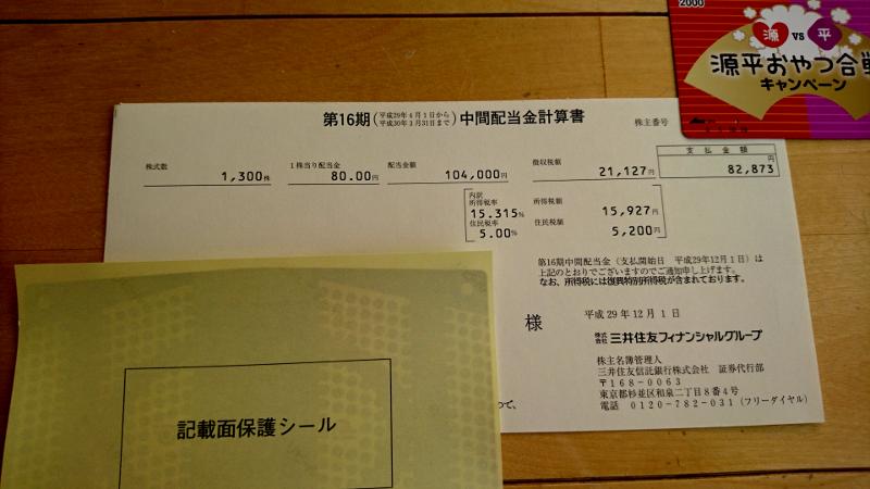 三井住友フィナンシャルグループ中間配当計算書20171203