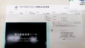 三井物産中間配当計算書イメージ20171205
