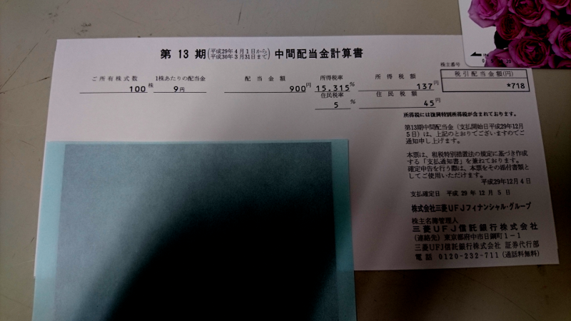 三菱UFJフィナンシャルグループ配当金計算書イメージ20171208